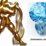 Камень Водолея — какие украшения подойдут по гороскопу